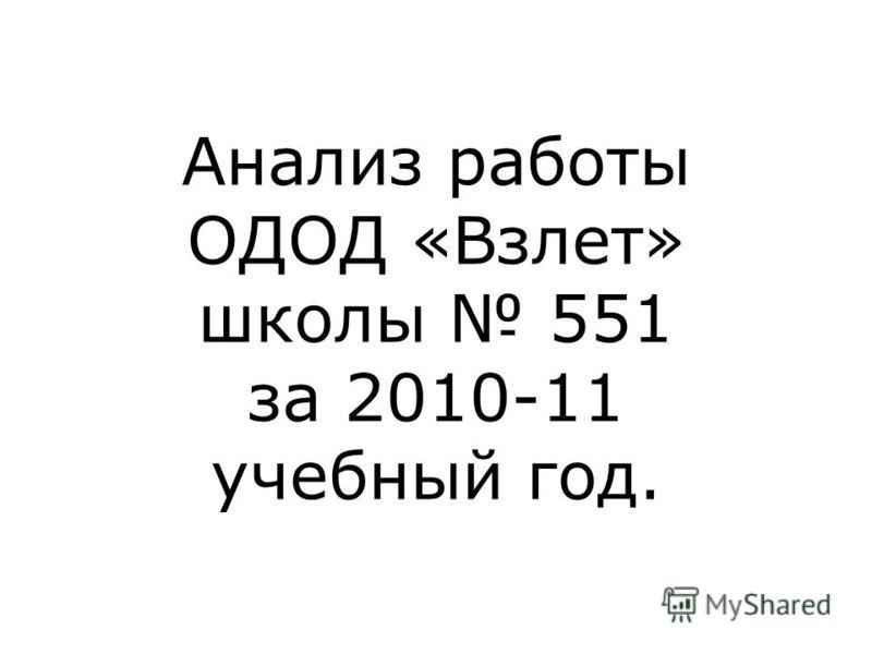 Анализ работы ОДОД «Взлет» школы 551 за 2010-11 учебный год.