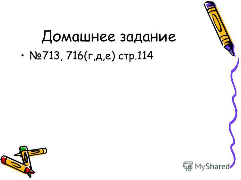 Домашнее задание 713, 716(г,д,е) стр.114