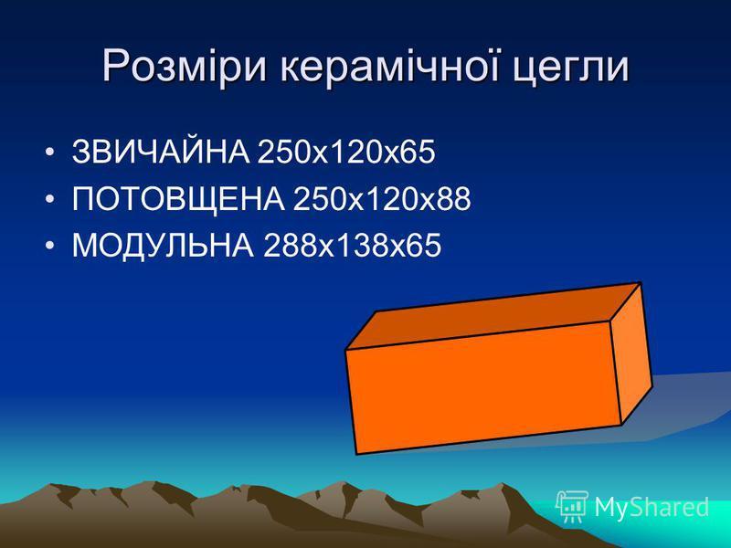 Розміри керамічної цегли ЗВИЧАЙНА 250х120х65 ПОТОВЩЕНА 250х120х88 МОДУЛЬНА 288х138х65
