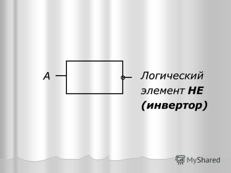 А Логический элемент НЕ (инвертор)