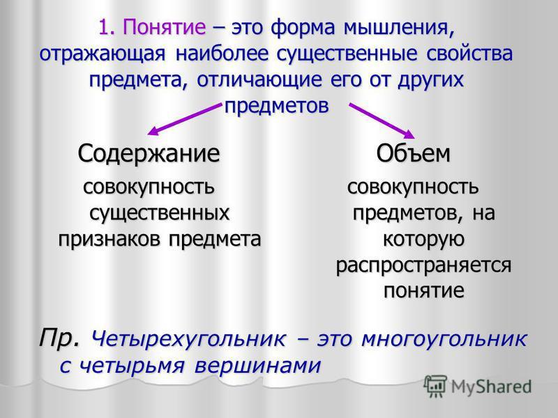 1. Понятие – это форма мышления, отражающая наиболее существенные свойства предмета, отличающие его от других предметов Содержание совокупность существенных признаков предмета Объем совокупность предметов, на которую распространяется понятие Пр. Четы