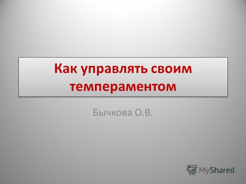 Как управлять своим темпераментом Бычкова О.В.