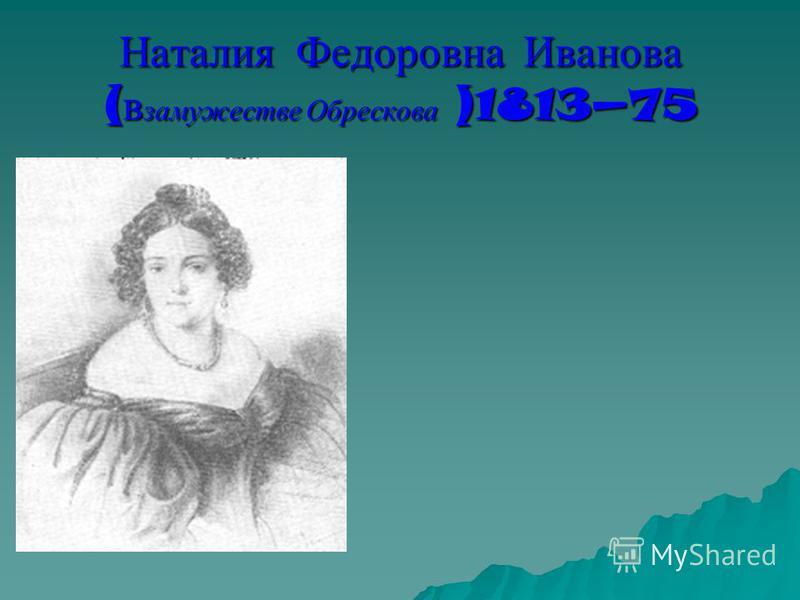Наталия Федоровна Иванова ( в замужестве Обрескова )181375
