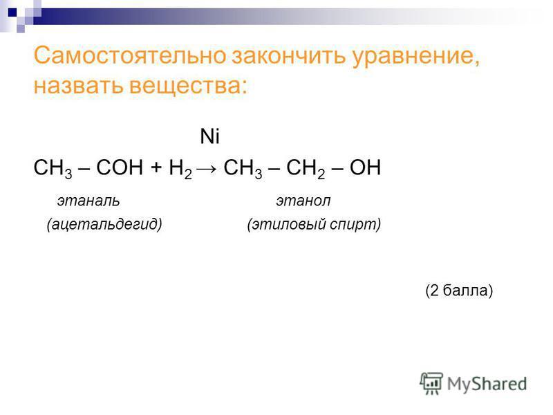 Реакция этаналя с водородом