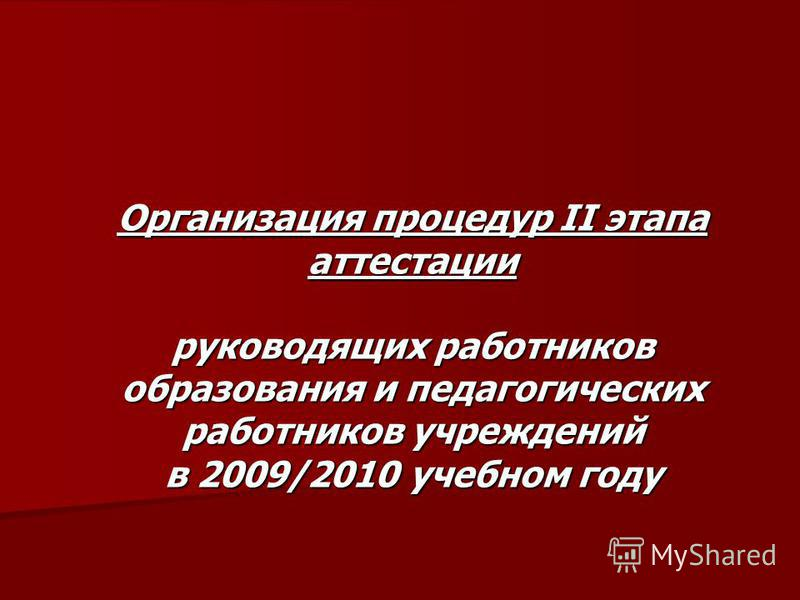Организация процедур II этапа аттестации руководящих работников образования и педагогических работников учреждений в 2009/2010 учебном году