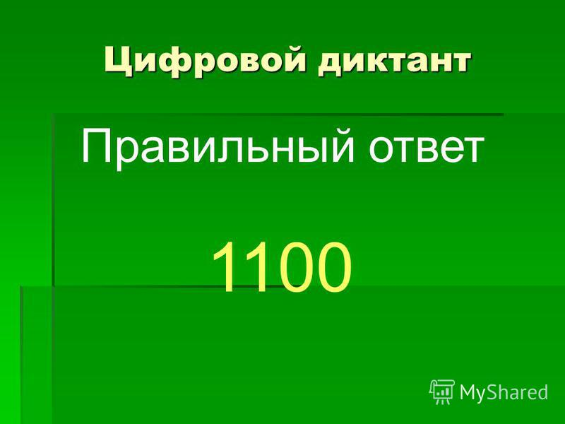 Цифровой диктант Правильный ответ 1100
