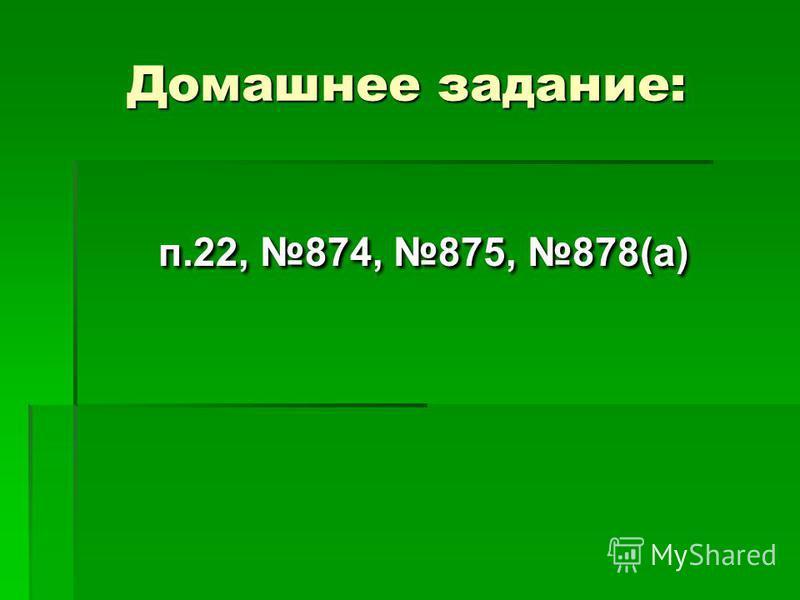 Домашнее задание: п.22, 874, 875, 878(а)