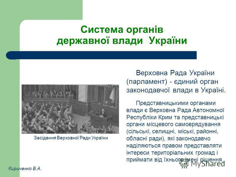 Система органів державної влади України Верховна Рада України (парламент) - єдиний орган законодавчої влади в Україні. Представницькими органами влади є Верховна Рада Автономної Республіки Крим та представницькі органи місцевого самоврядування (сільс
