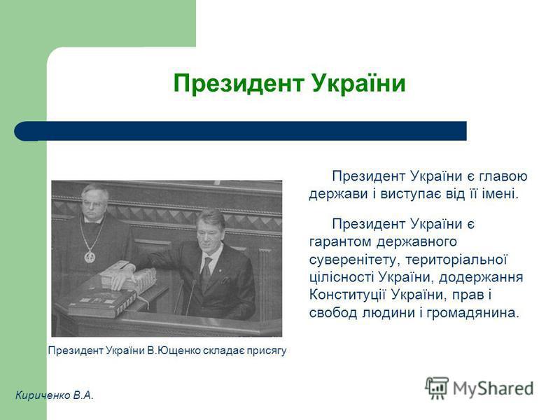 Президент України Президент України є главою держави і виступає від її імені. Президент України є гарантом державного суверенітету, територіальної цілісності України, додержання Конституції України, прав і свобод людини і громадянина. Президент Украї