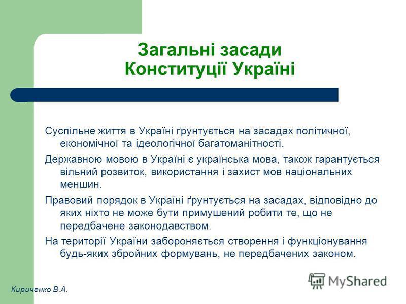 Загальні засади Конституції Україні Суспільне життя в Україні ґрунтується на засадах політичної, економічної та ідеологічної багатоманітності. Державною мовою в Україні є українська мова, також гарантується вільний розвиток, використання і захист мов