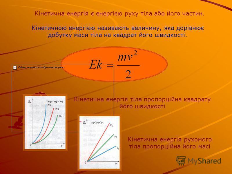 Кінетична енергія є енергією руху тіла або його частин. Кінетичною енергією називають величину, яка дорівнює добутку маси тіла на квадрат його швидкості. Кінетична енергія тіла пропорційна квадрату його швидкості Кінетична енергія рухомого тіла пропо