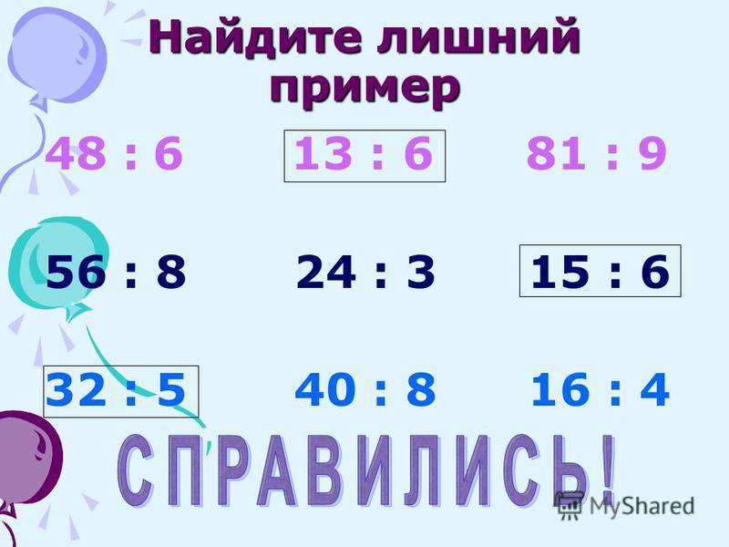 Какое самое большое число до 23 делится без остатка на 3, 4, 6, 8, 9? 21 20 18 16 18 Какие остатки могут получиться при делении на 3, на 4, на 6, на 8, на 9? 0,1, 2 0,1,2,3 0,1,2,3, 4,5 0,1,2,3,4,5,6,7 0,1,2,3,4,5, 6,7,8
