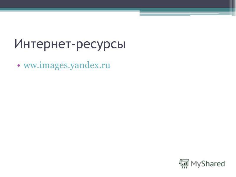 Интернет-ресурсы ww.images.yandex.ru