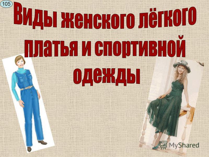 Виды женского лёгкого платья и спортивной одежды. Особенности моделирования плечевых изделий. Зрительные иллюзии в одежде. 104