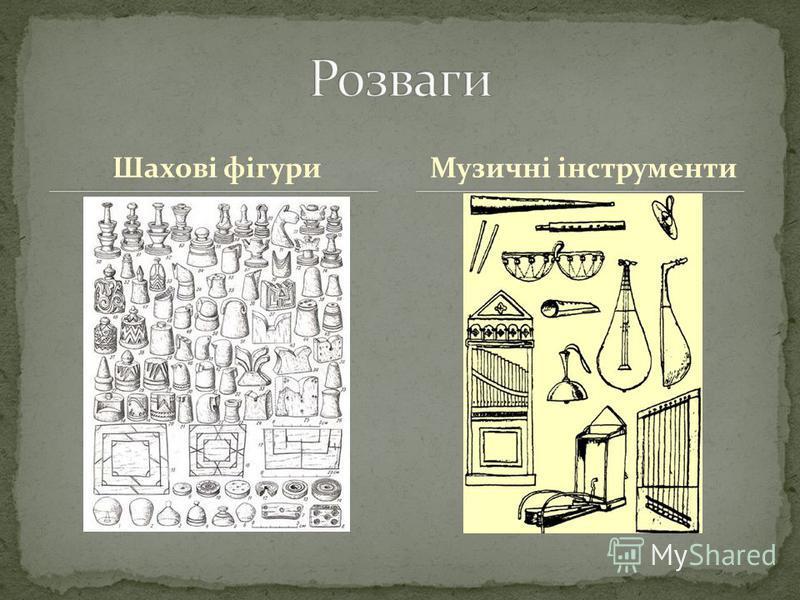 Шахові фігуриМузичні інструменти