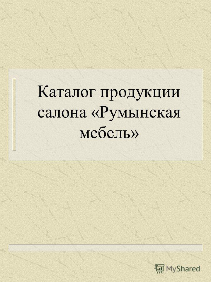 Каталог продукции салона «Румынская мебель»