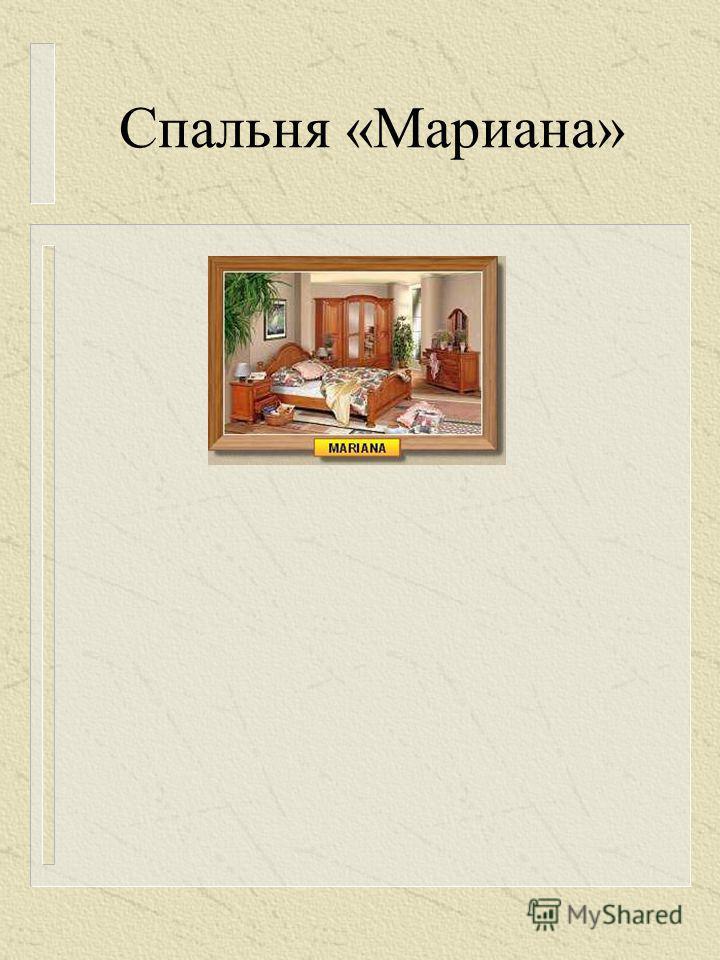 Спальня «Мариана»