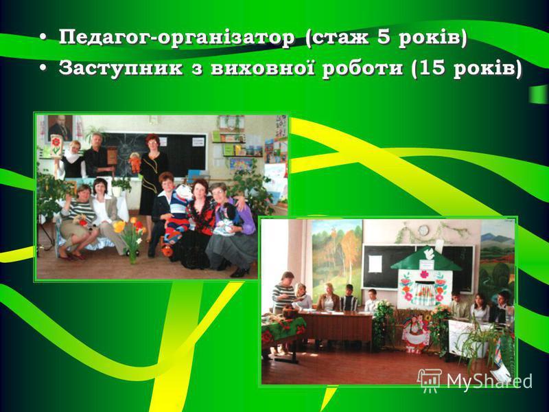 Педагог-організатор (стаж 5 років) Заступник з виховної роботи (15 років) Педагог-організатор (стаж 5 років) Заступник з виховної роботи (15 років)