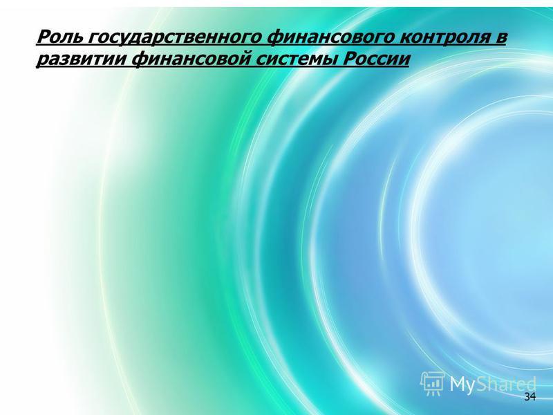 34 Роль государственного финансового контроля в развитии финансовой системы России