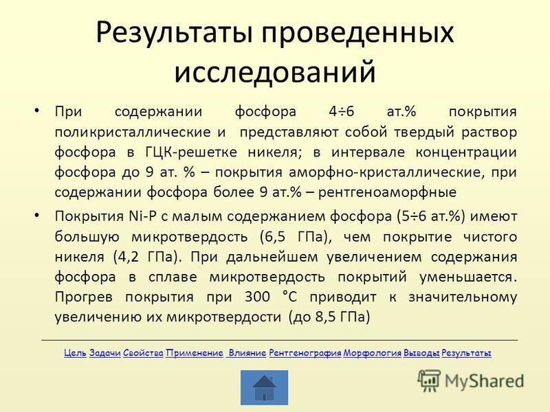 Результаты проведенных исследований При содержании фосфора 4÷6 ат.% покрытия поликристаллические и представляют собой твердый раствор фосфора в ГЦК-решетке никеля; в интервале концентрации фосфора до 9 ат. % – покрытия аморфно-кристаллические, при со