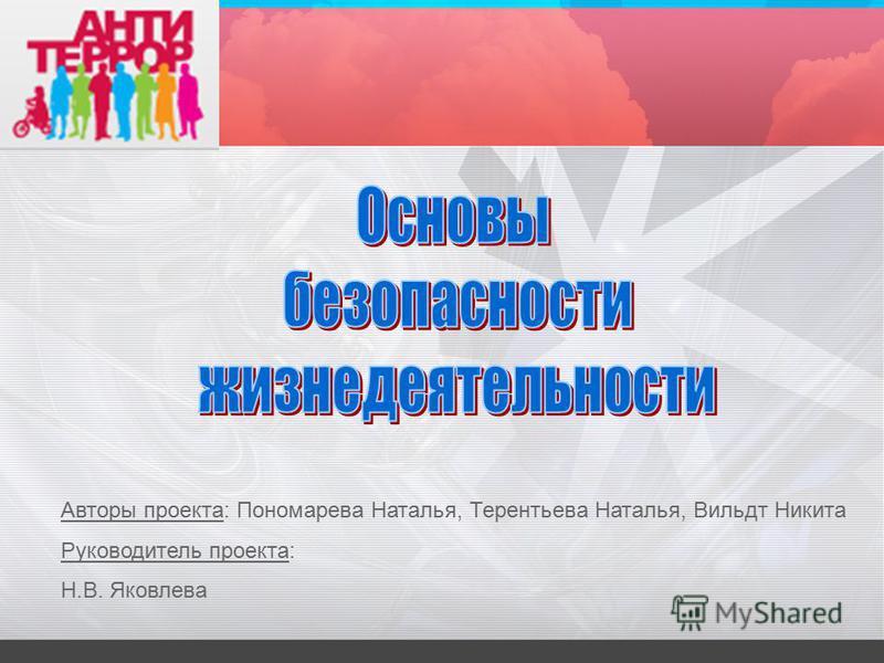 Авторы проекта: Пономарева Наталья, Терентьева Наталья, Вильдт Никита Руководитель проекта: Н.В. Яковлева