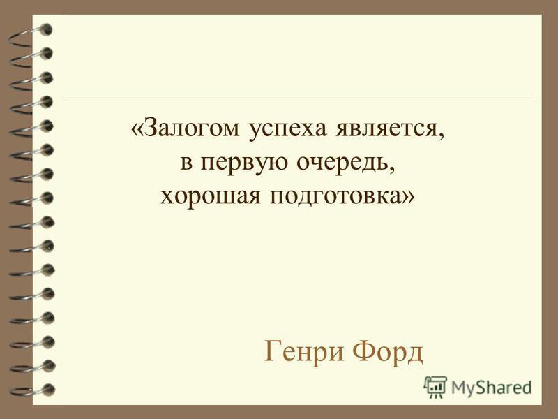Генри Форд «Залогом успеха является, в первую очередь, хорошая подготовка»