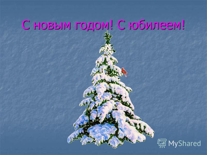 С новым годом! С юбилеем!