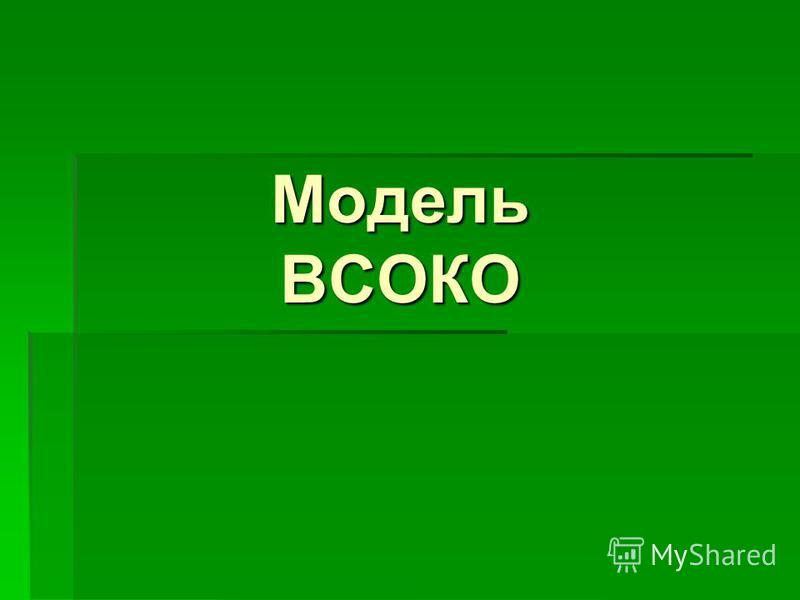 Модель ВСОКО Модель ВСОКО
