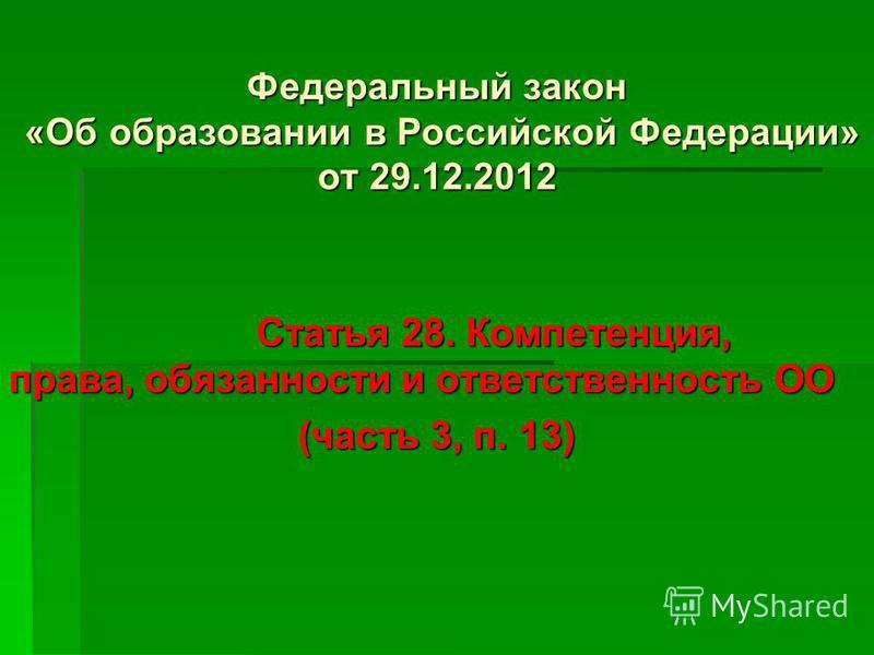 Федеральный закон «Об образовании в Российской Федерации» от 29.12.2012 Статья 28. Компетенция, права, обязанности и ответственность ОО Статья 28. Компетенция, права, обязанности и ответственность ОО (часть 3, п. 13)