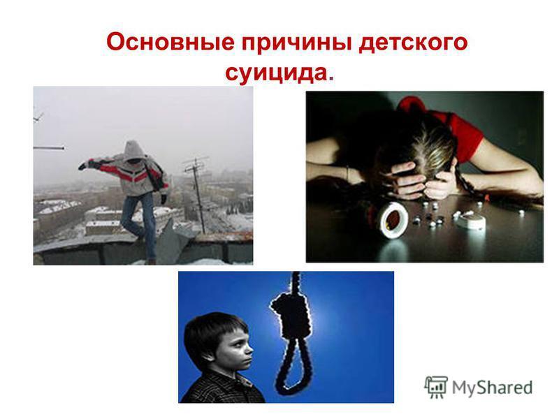 Основные причины детского суицида.