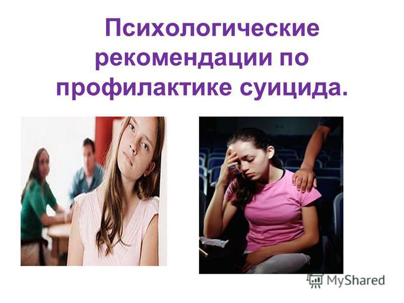 Психологические рекомендации по профилактике суицида.