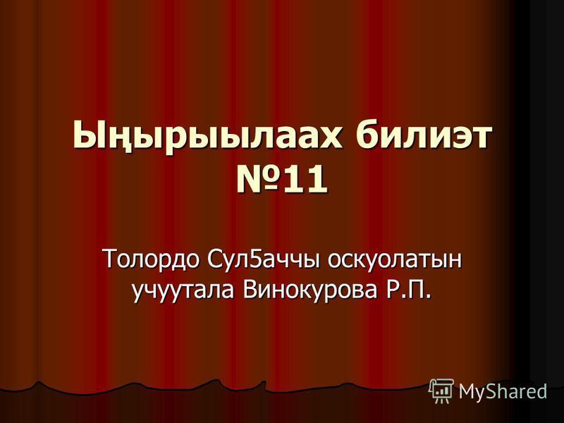 Ыңырыылаах билиэт 11 Толордо Сул5аччы оскуолатын учуутала Винокурова Р.П.