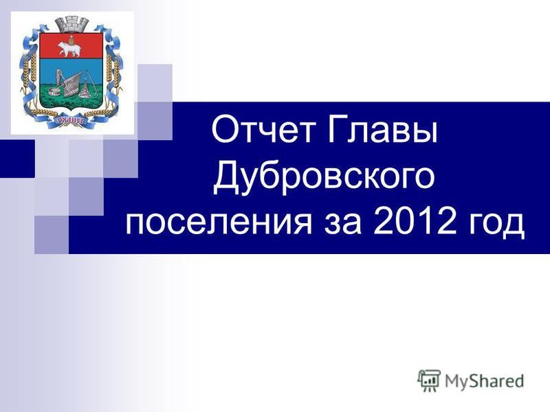 Отчет Главы Дубровского поселения за 2012 год