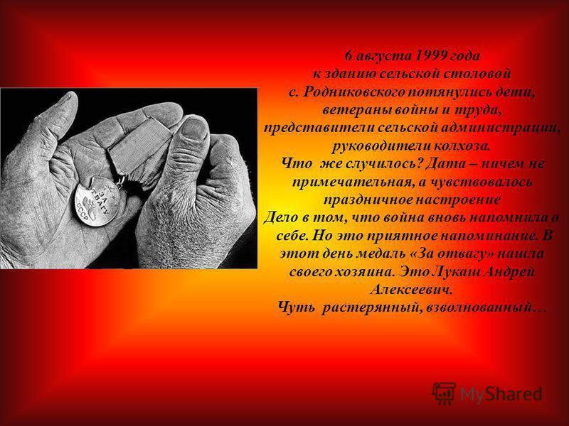 6 августа 1999 года к зданию сельской столовой с. Родниковского потянулись дети, ветераны войны и труда, представители сельской администрации, руководители колхоза. Что же случилось? Дата – ничем не примечательная, а чувствовалось праздничное настрое