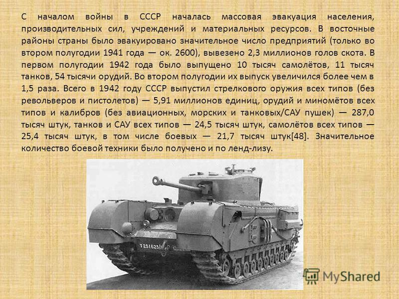 С началом войны в СССР началась массовая эвакуация населения, производительных сил, учреждений и материальных ресурсов. В восточные районы страны было эвакуировано значительное число предприятий (только во втором полугодии 1941 года ок. 2600), вывезе