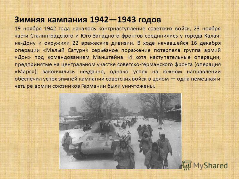 Зимняя кампания 19421943 годов 19 ноября 1942 года началось контрнаступление советских войск, 23 ноября части Сталинградского и Юго-Западного фронтов соединились у города Калач- на-Дону и окружили 22 вражеские дивизии. В ходе начавшейся 16 декабря оп