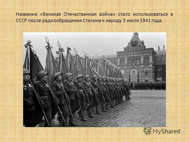 Название «Великая Отечественная война» стало использоваться в СССР после радиообращения Сталина к народу 3 июля 1941 года.