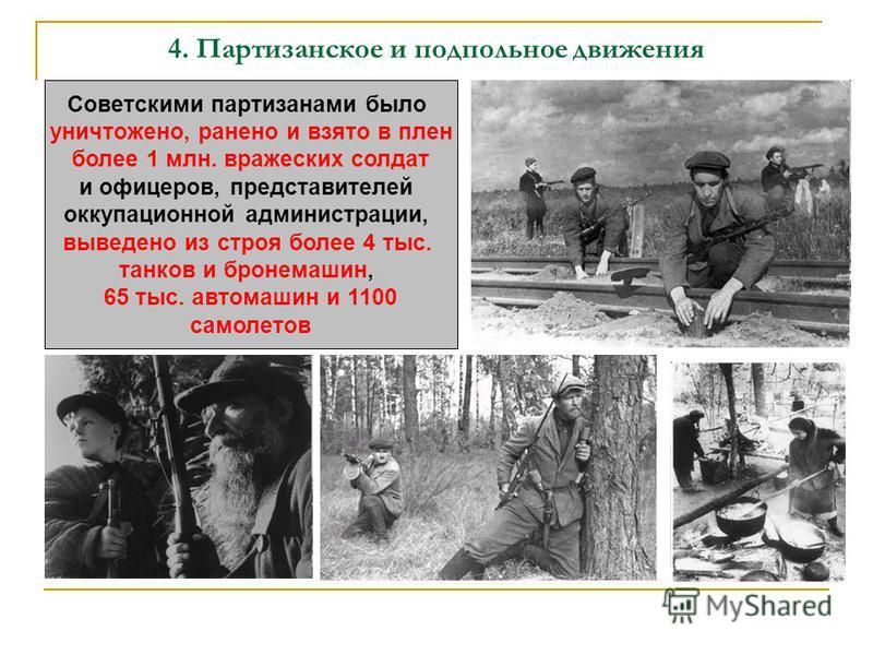 Советскими партизанами было уничтожено, ранено и взято в плен более 1 млн. вражеских солдат и офицеров, представителей оккупационной администрации, выведено из строя более 4 тыс. танков и бронемашин, 65 тыс. автомашин и 1100 самолетов
