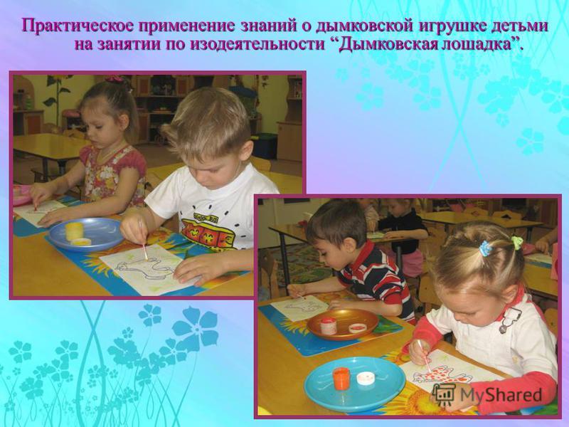 Практическое применение знаний о дымковской игрушке детьми на занятии по изодеятельности Дымковская лошадка.