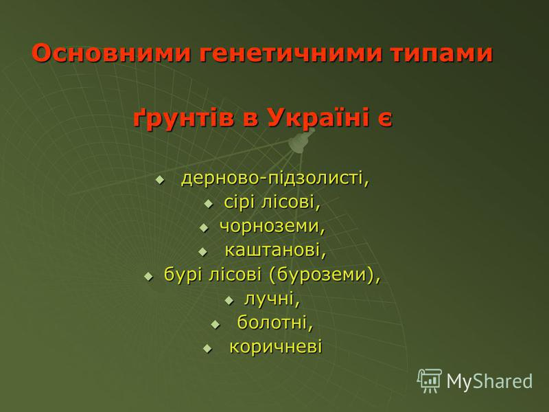 Основними генетичними типами ґрунтів в Україні є дерново-підзолисті, дерново-підзолисті, сірі лісові, сірі лісові, чорноземи, чорноземи, каштанові, каштанові, бурі лісові (буроземи), бурі лісові (буроземи), лучні, лучні, болотні, болотні, коричневі к