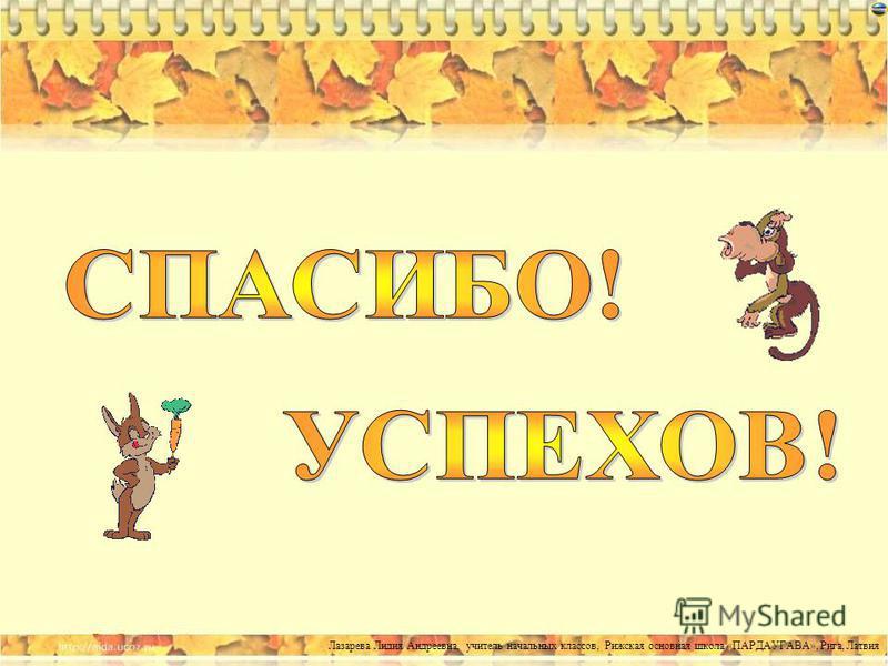 Лазарева Лидия Андреевна, учитель начальных классов, Рижская основная школа «ПАРДАУГАВА», Рига, Латвия день рождения der Geburstag wünschen gratulieren