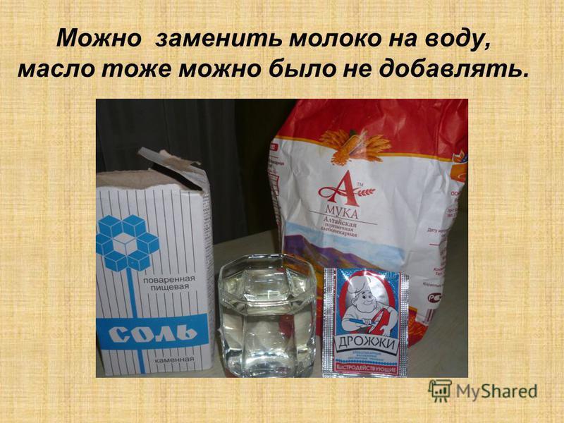 Можно заменить молоко на воду, масло тоже можно было не добавлять.