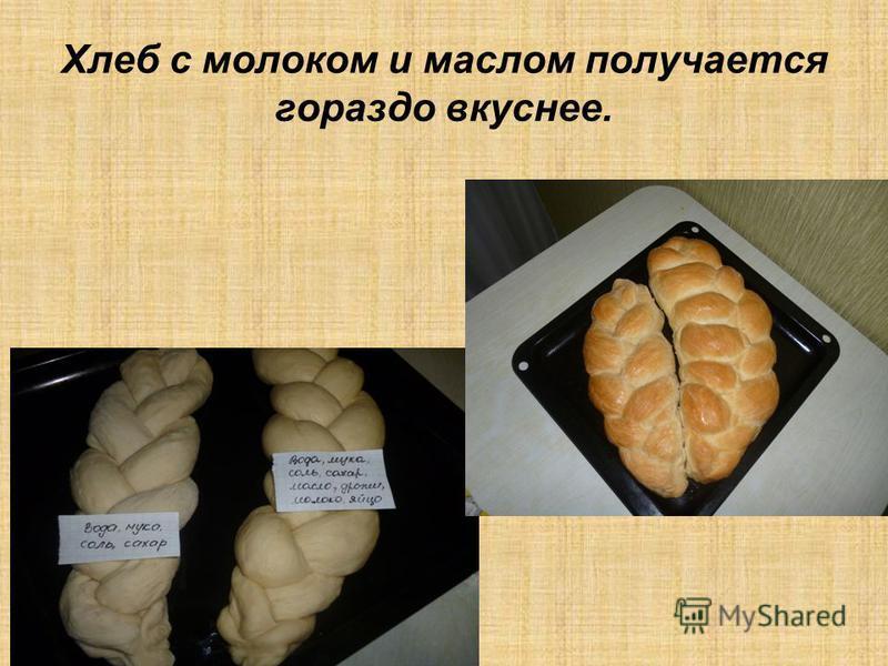 Хлеб с молоком и маслом получается гораздо вкуснее.