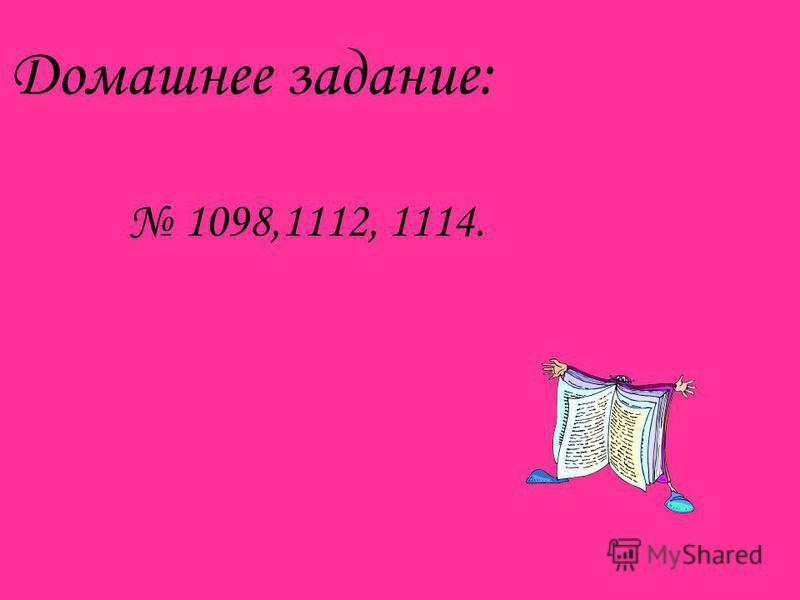 Домашнее задание: 1098,1112, 1114.