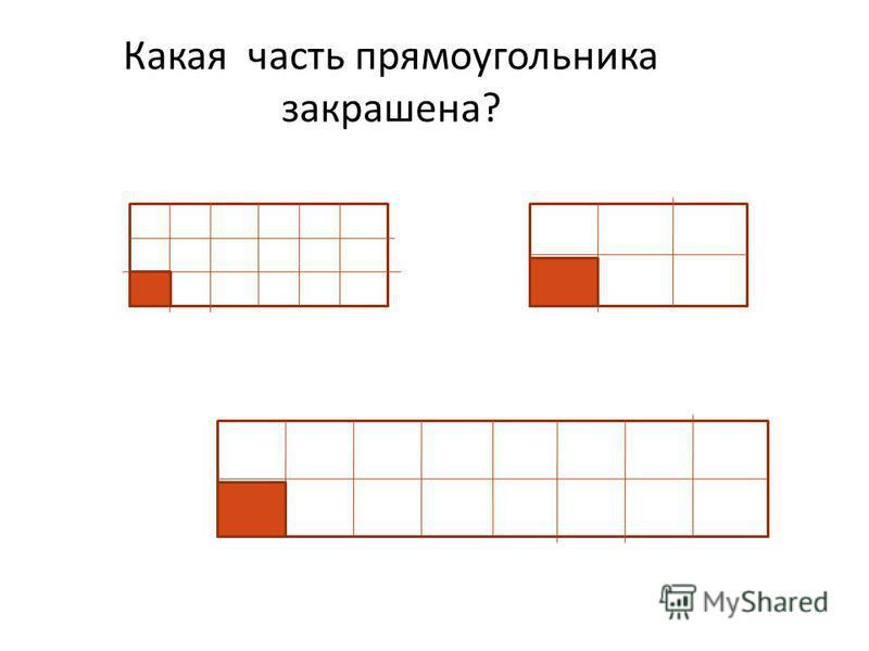 Какая часть прямоугольника закрашена?