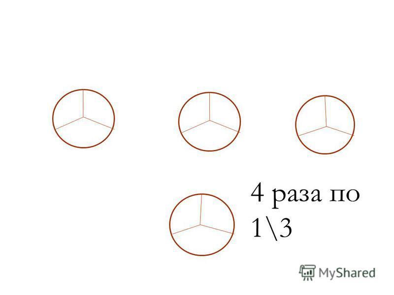 4 раза по 1\3