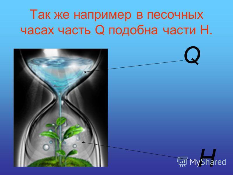 Так же например в песочных часах часть Q подобна части H.
