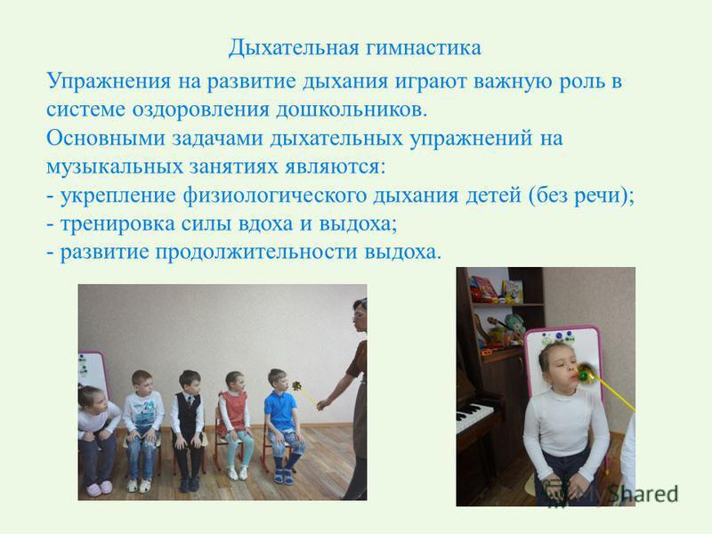 Дыхательная гимнастика Упражнения на развитие дыхания играют важную роль в системе оздоровления дошкольников. Основными задачами дыхательных упражнений на музыкальных занятиях являются : - укрепление физиологического дыхания детей ( без речи ); - тре