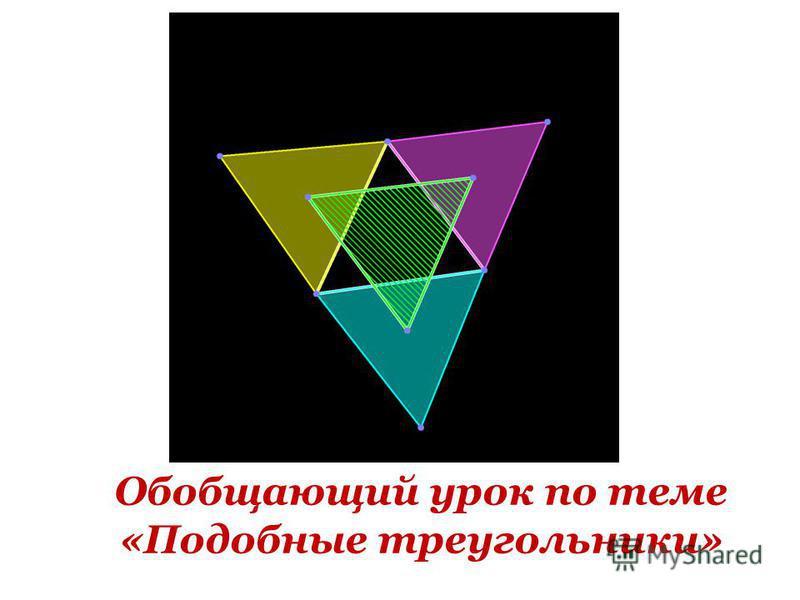 Обобщающий урок по теме «Подобные треугольники»