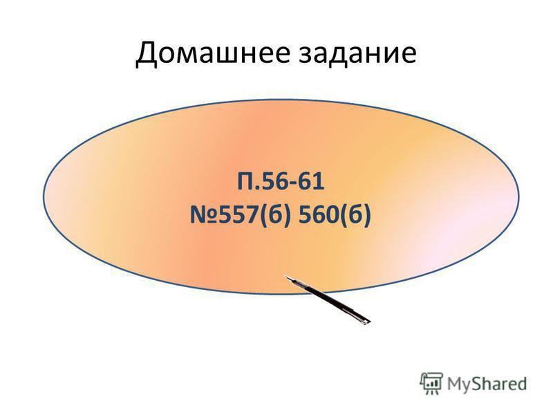Домашнее задание П.56-61 557(б) 560(б)
